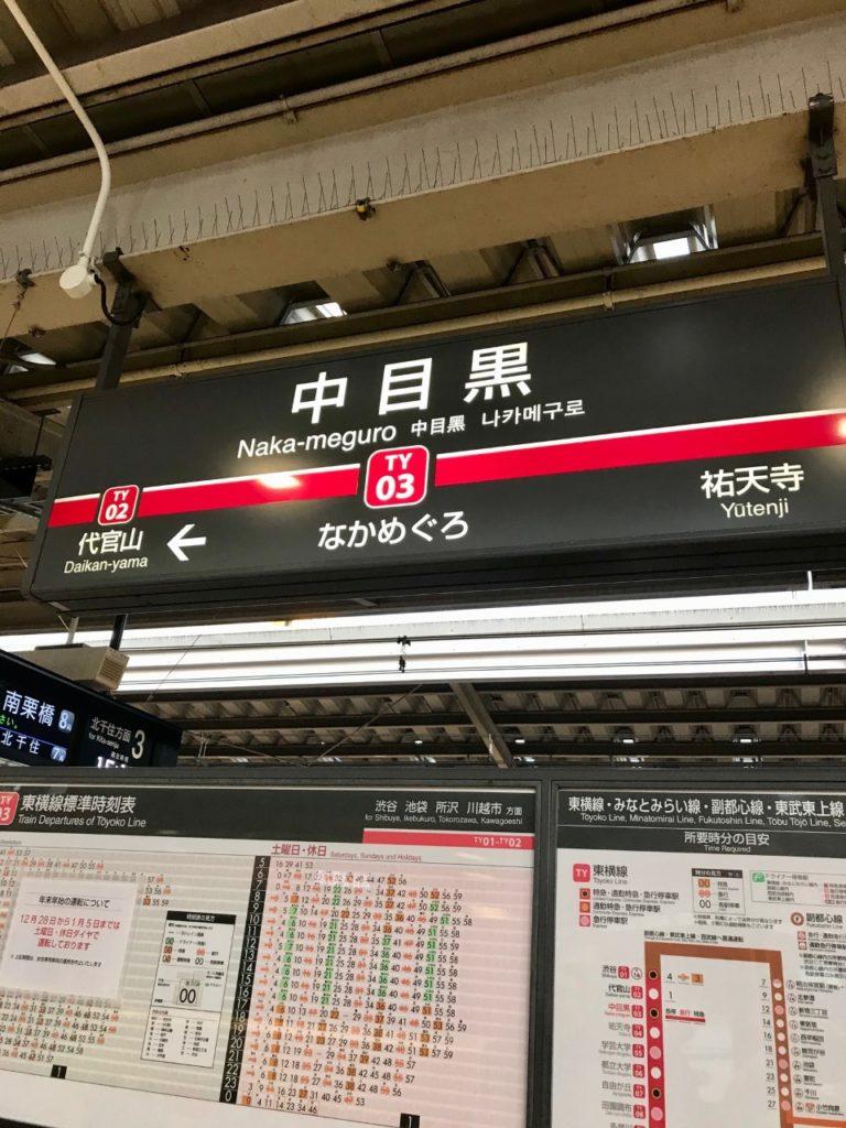 中目黒 STARBUCKS RESERVE ROASTERY TOKYOへ