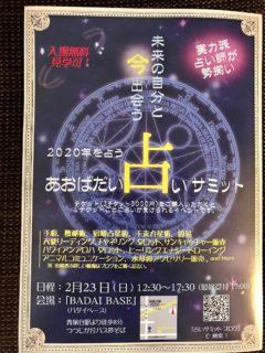 2/23(日)青葉台のイベントにてサンキャッチャーを販売します